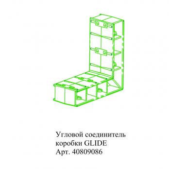 Угловой соединитель коробки GLIDE