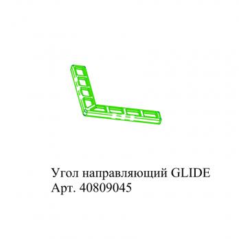 Угол направляющий GLIDE