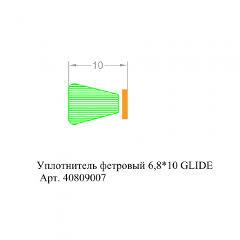 Уплотнитель фетровый 6,8*10 Glide